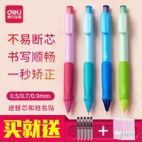 得力小学生彩色矫姿自动铅笔0.70.5小学生超萌可爱绘画专用写不断活动笔儿童正姿笔幼儿园不断芯自动笔套装