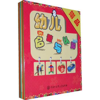 中国幼儿百科全书(0-3岁)(平装)