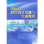 Java程序设计基础与实训教程