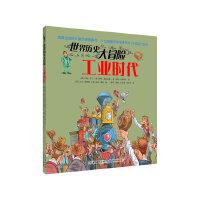 世界历史大冒险・工业时代(风靡全球的儿童历史图画书,19位英美作家学者历时14年倾力创作,版权销售至20个国家及地区)