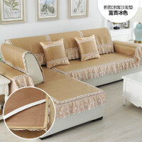 夏季沙发凉席垫冰丝沙发垫夏天 布艺简约现代欧式坐垫套罩巾全盖