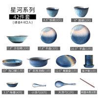 亿嘉碗碟套装创意北欧家用餐具ins网红吃饭碗盘筷礼盒装陶瓷碗具 年货节