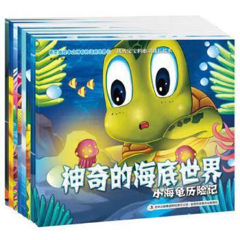 图书籍幼儿早教情绪管理睡前故事启发想象力的趣味绘本小海龟历险记