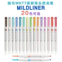日本ZEBRA斑马笔WKT7手帐淡色双头荧光笔标记笔学生用文具记号做笔记的彩色银光的笔粗划重点一套糖果色套装