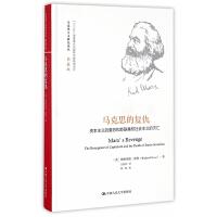 马克思的复仇(马克思主义研究译丛・典藏版)