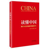 读懂中国:海外知名学者谈中国新时代(批量团购电话:4001066666转6)