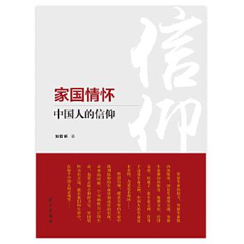 家国情怀:中国人的信仰 中国人的信仰