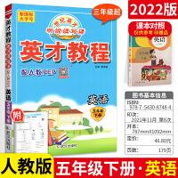 英才教程五年级下册英语 2021人教部编版 5年级下册英语教材同步辅导书 小学生单词短语试题训练练习册英语完全教材解读