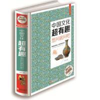 中国文化超有趣-想问就问吧 中国古代现代民间文化博览大百科全书+繁星春水小桔灯