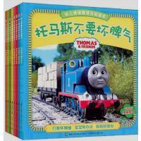 托马斯和他的朋友们情绪管理图书8册 2-6岁情商培养 托马斯不要坏脾气 托比不要哭鼻子 小火车书故事书 托马斯书籍原著