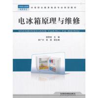 【二手正版9成新现货】(教材)电冰箱原理与维修 韩雪涛 中国铁道出版社 9787113127848