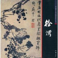 中国画大师经典系列丛书徐渭 陈连琦 9787514900347 中国书店出版社