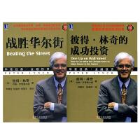 战胜华尔街(珍藏版)+彼得.林奇的成功投资(珍藏版)套装共2册 华章经典金融投资