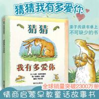 猜猜我有多爱你绘本硬皮精装幼儿园小学一二年级儿童宝宝早教亲子童话故事图书籍0-1-3-5-6-8周岁非注音版睡前读物情