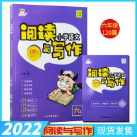 包邮2020版 金牛耳学霸训练 阅读与写作 6年级 小学语文 108篇三合一