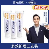 舒适达多效护理牙膏100g*3支装家庭装 速效抗敏感防蛀护齿牙膏 缓解牙龈疼痛牙龈护理清洁牙齿