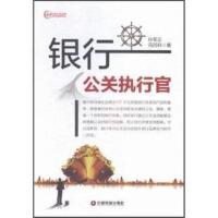 银行公关执行官 孙军正,冯民科,作 9787504760890