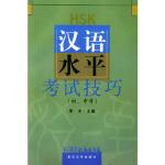 汉语水平考试技巧(初、中等) 禾木 复旦大学出版社 9787309023916