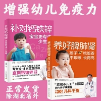 L生活-养好脾肺肾孩子吃饭香不咳嗽长得高补对钙铁锌宝宝更专注少生病