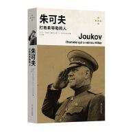 朱可夫――打败希特勒的人