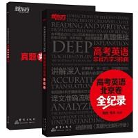 高考英语非官方学习指南:高考英语北京卷全记录(附赠《真题完全解析手册》)