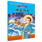 中国动画经典升级版:神笔马良