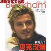 【旧书9成新】【正版现货包邮】我的儿子贝克汉姆 特德贝克汉姆(Beckham T.);张莉译林出版社9787544700412