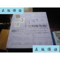 【二手旧书9成新】闪开!十月妈咪驾到! /陈乐迎 陈乐丛 上海产