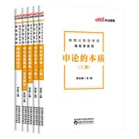 中公教育2019陕西公务员考试轻松学系列:申论(申论的本质+金题精练+高分范文)3本套