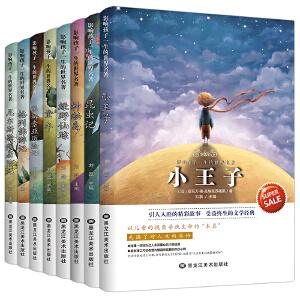 【限时秒杀包邮】  影响孩子一生的世界名著全套8册 儿童文学小王子 中小学生必读课外读物昆虫记 适合6-15岁阅读 一二三四五六年级儿童读物书籍