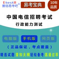 2020年中国电信校园招聘考试(行政能力测试)易考宝典仿真题库非教材图书用书手机版