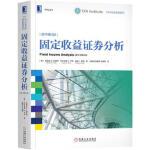 固定收益证券分析 原书第3版 固定收益证券分析 cfa 教材00