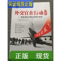 【二手旧书九成新】外交官在行动――我亲历的中国公民海外救助 /《外交官在行动――