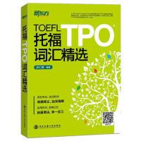 托福TPO词汇精选 余仁唐 西安交通大学出版社 9787560562445
