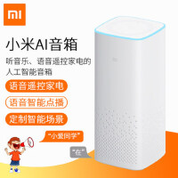 Xiaomi/小米 小米AI音箱小爱同学智能人工音箱蓝牙音箱WiFi音箱 听音乐、语音遥控家电的人工智能音箱