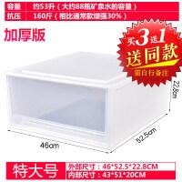 家居生活用品收纳柜抽屉式收纳箱子透明大号加厚衣柜衣物整理储物箱买3发4 一层