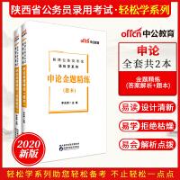 中公教育2020陕西公务员考试轻松学系列:申论金题精练