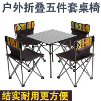 户外便携式休闲 折叠桌椅 迷彩帆布 5/五件套装 野餐钓鱼桌椅