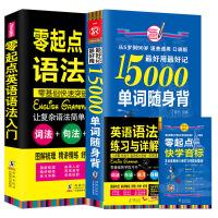 全2册|零起点英语语法入门+15000 英语单词口袋书 单词密码 英语单词快速记忆法 英语语法大全 英语入门 自学 零