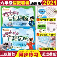 黄冈小状元寒假作业小学生六年级6语文数学全2册