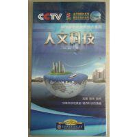 CCTV百科探秘:科学探索与发现精选系列 人文科技 7DVD 自然科学 视频光盘
