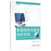 【二手旧书9成新】数据结构与算法综合实践 胡燕,钟��,袁景凌 武汉理工大学出版社
