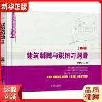 建筑制图与识图习题册(第2版) 曹雪梅 9787301289556 北京大学出版社 新华书店 品质保障