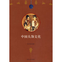 【正版新书】中国头饰文化 管彦波 内蒙古大学出版社 9787811150407