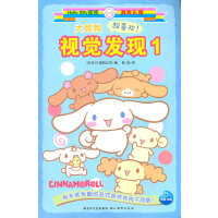 Hello Kitty家族游戏乐园:大耳狗视觉发现(一)
