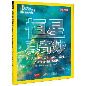 美国国家地理·恒星真奇妙:美国权威天文学家专为少年儿童打造的天文启蒙书