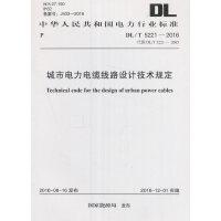 DL/T 5221-2016 城市电力电缆线路设计技术规定