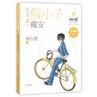 杨红樱成长小说系列――假小子戴安