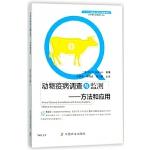 动物疫病调查与监测--方法和应用/世界兽医经典著作译丛