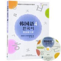 【速发】外研社 首尔大学韩国语系列教材:韩国语4同步练习册(新版)(配MP3光盘) 韩国语教程 韩语教材书籍外语教学与